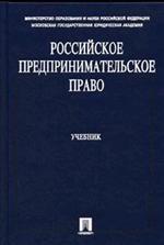 Российское предпринимательское право. Учебник