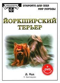 Йоркширский терьер. (+DVD)