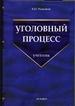 Уголовный процесс. 4-е изд., перераб. Рыжаков А.П