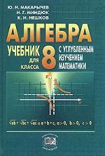 8 класс алгебра макарычев фото