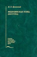 Медицинская этика (биоэтика)