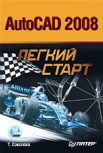AutoCAD 2008. Легкий старт