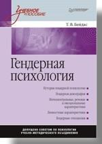 Гендерная психология: Учебное пособие