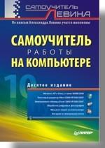 Самоучитель работы на компьютере. 10-е изд