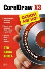 CorelDraw X3 (+CD)