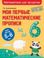 Мои первые математические прописи: для детей 5-6 лет