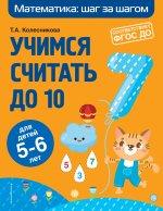 Учимся считать до 10: для детей 5-6 лет