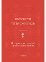 История христианской православной церкви