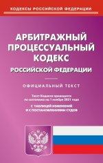 АПК РФ (по сост. на 01.11.2021 г.)