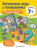Логические игры и головоломки: для детей от 7 лет