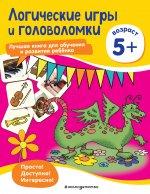 Логические игры и головоломки: для детей от 5 лет