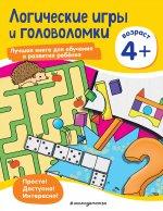 Логические игры и головоломки: для детей от 4 лет