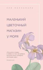 Романы для хорошего настроения (комплект из 3 книг)