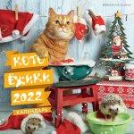Котоёжики. Календарь настенный на 2022 год (170х 170 мм)