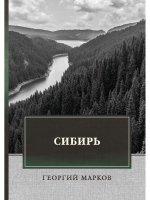 Георгий Марков: Сибирь