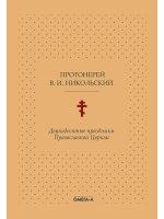 Двунадесятые праздники Православной Церкви, или Цветник церковного сада