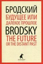 Будущее или далекое прошлое = The Future, or The Distant Past: два эссе об античности на рус., англ.яз