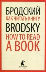 Как читать книгу = How to Read a Book: избранные эссе на рус., англ.яз