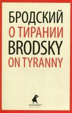 О тирании = On Tyranny: избранные эссе на рус., англ.яз