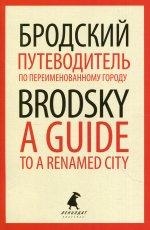 Путеводитель по переименованному городу = A Guide to a Renamed City: избранные эссе на рус., англ.яз