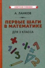 А. Ланков: Первые шаги в математике. Учебник для 3 класса (1930)