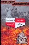 Скачать Гражданская история безумной войны бесплатно Михаил Веллер,А.М. Буровский