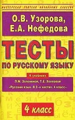 Тесты по русскому языку, 4 класс