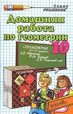 Домашняя работа по геометрии. 10 класс