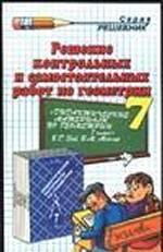 Геометрия. 7 класс. Решение контрольных и самостоятельных работ по геометрии за 7 класс