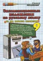 Экзаменационные изложения по русскому языку за 9 класс к учебному изданию Л.М. Рыбченковой