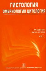Гистология, эмбриология, цитология. Учебник. 3-е издание