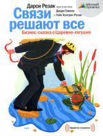 CD. Связи решают все: Бизнес-сказка о Царевне-лягушке