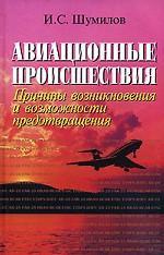 Авиационные происшествия. Причины возникновения и возможности предотвращения