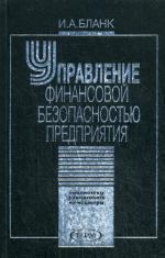 Управление финансовой безопасностью предприятия. 2-е изд., стер