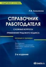 Справочник работодателя. Сложные вопросы применения Трудового Кодекса Российской Федерации