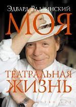 Скачать Моя театральная жизнь бесплатно Э. Радзинский