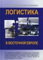 Логистика в Восточной Европе