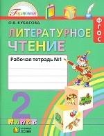 Литературное чтение. Любимые страницы. Рабочая тетрадь. 2 класс. В 2-х частях. Часть 1. ФГОС
