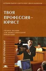 Твоя профессия - юрист: учебное пособие, 2-е издание