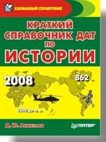 Краткий справочник дат по истории 2-е издание