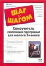 П. А. Жданчиков. Самоучитель полезных программ для малого бизнеса