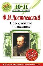 Ф.М. Достоевский. Преступление и наказание. 10-11 классы
