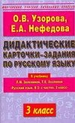 Дидактические карточки-задания по русскому языку. 3 класс