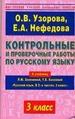 Контрольные и проверочные работы  по русскому языку, 3 класс