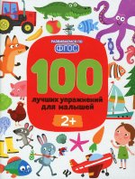 100 лучших упражнений для малышей: 2+. 10-е изд