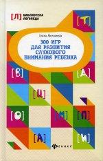 300 игр для развития слухового внимания ребенка. 7-е изд