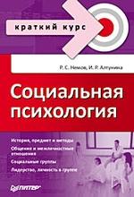 Социальная психология: Краткий курс