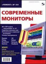 Вып.101. Современные мониторы