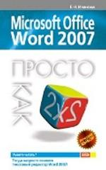 Microsoft Office Word 2007. Просто как дважды два