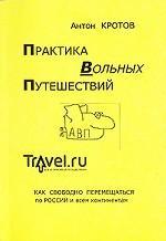 Практика Вольных Путешествий